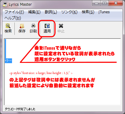 歌詞設定3.jpg